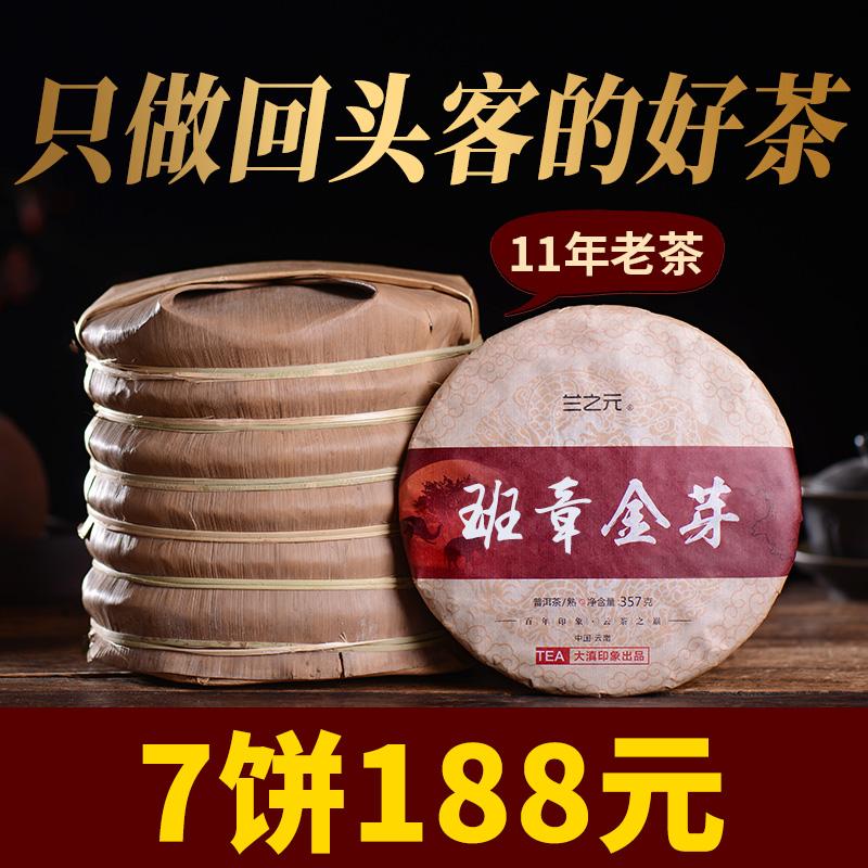 7片/整提2499g老班章普洱茶熟茶饼 特级古树纯料茶叶云南七子饼茶