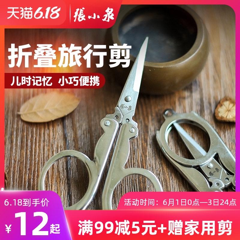 张小泉不锈钢旅行指甲剪便携折叠剪