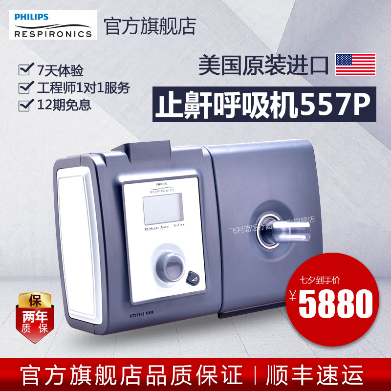 Philips большой мир нет создать дыхание устройство автоматический врач лечение спальный дыхание машинально медицинская домой только храп устройство 557P
