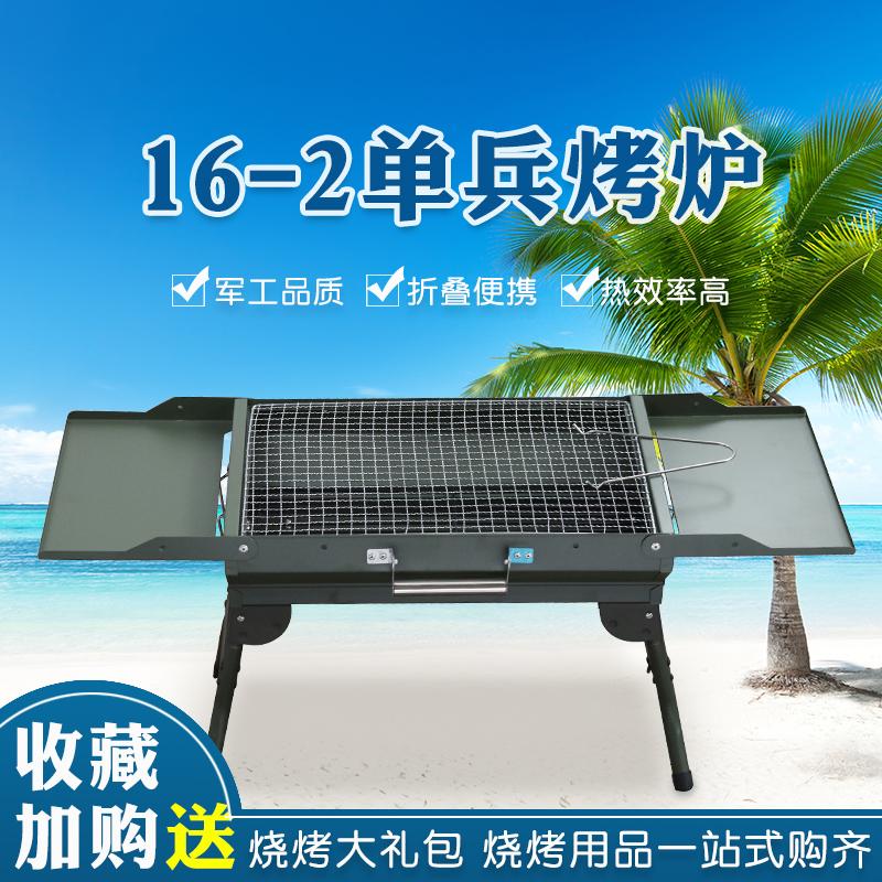 11月18日最新优惠16-2单兵野营烤炉军工品质款烧烤架