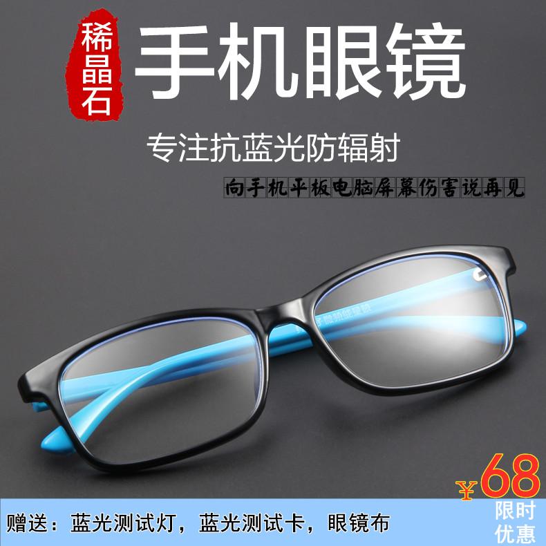 携帯電話のメガネはブルーレイのまばらな結晶の子供の目のコンピュータの平板に抗疲労の目の老花の近視を防ぎます。