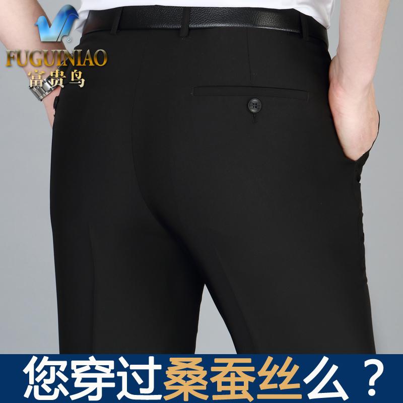 富贵鸟西裤男桑蚕丝夏季薄款商务宽松男裤中年直筒免烫休闲西装裤