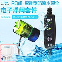 海缸补水换水化盐接RO机智能型防溢水淹水保全电子浮阀 澳多科技