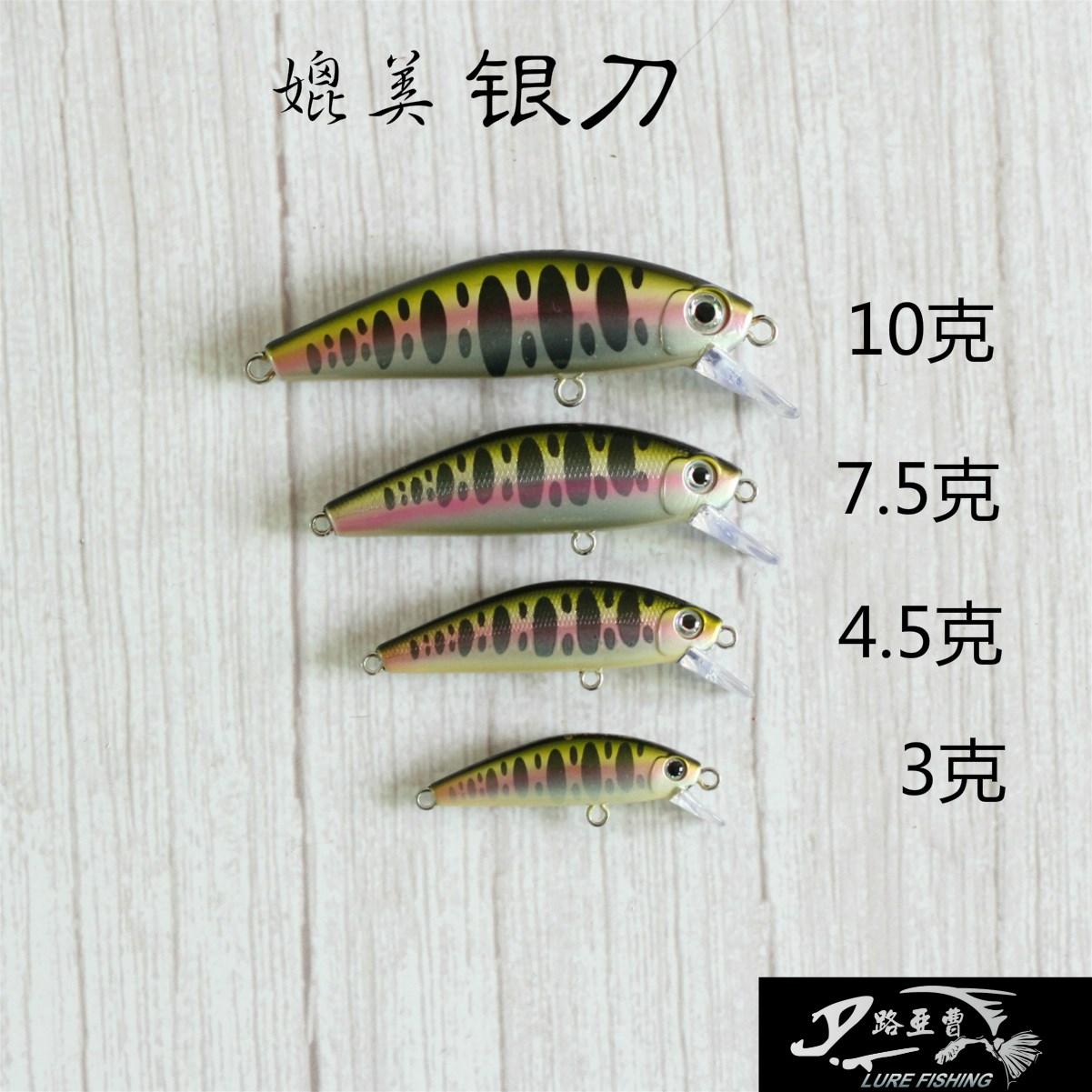 。 媲美银刀远投沉水米诺路亚饵7.5g/10g翘嘴鲈鱼鳜鱼路亚