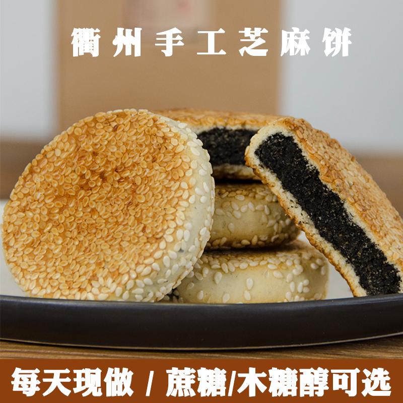 浙江特产衢州江山农家手工黑芝麻饼胡麻饼素食老式糕点心无蔗糖