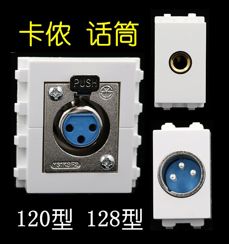 卡农模块面板插座 三芯母卡侬公一位半 大二芯6.35话筒128型地插