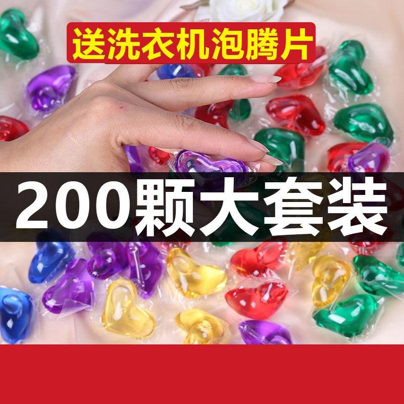 【200颗】洗衣凝珠持久留香味洗衣液薰衣草味洗衣液留香珠护理