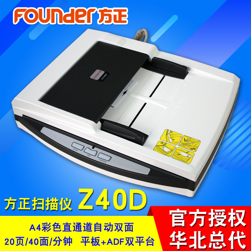 Founder z40d high speed scanner A4 format double platform paper feeding double sided scanner 20 pages / 40 sides / min
