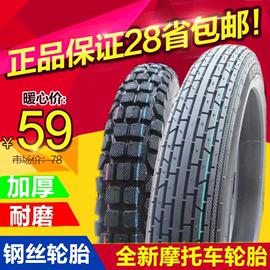 包邮2.50 250 2.75 275 300 3.00-18-17摩托车越野轮胎外胎前胎