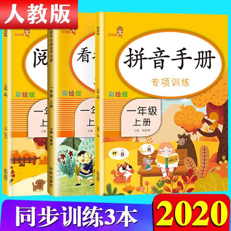 2020新版一年级上册同步训练全套3本一年级上册拼音手册专项训练+阅读理解1年级+看拼音写词语一年级上册语文课堂同步训练生字注音