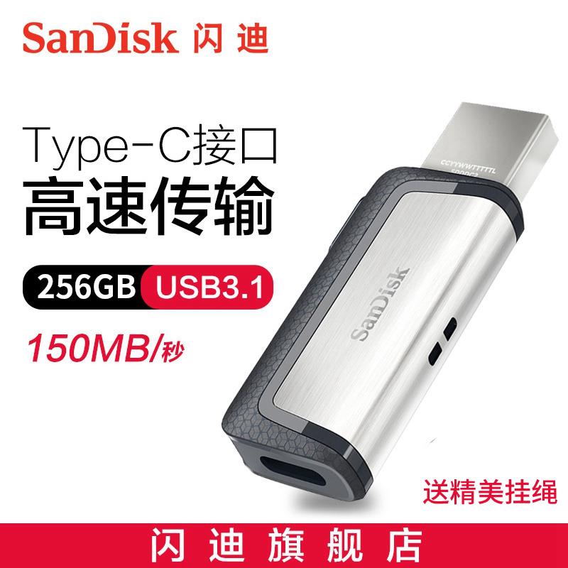 闪迪type-c256g安卓手机电脑两用优盘usb3.1高速优盘otg闪存盘 双接口u盘
