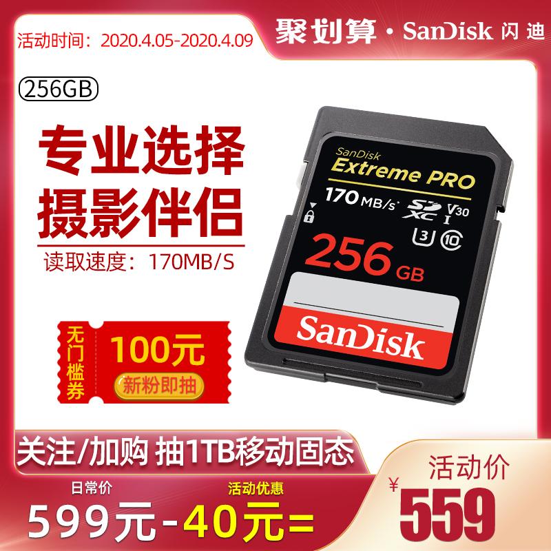 闪迪高速SD存储卡256G高速单反内存卡闪存卡数码相机卡