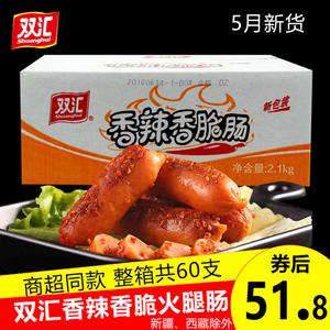 领5元券购买双汇整箱香辣香脆肠35g*火腿肠