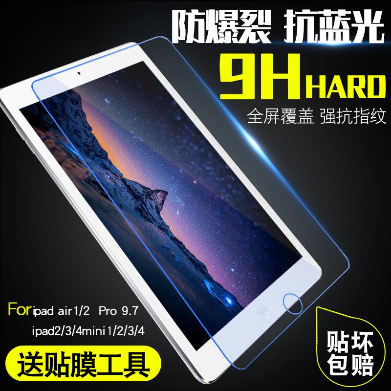 ipad air2钢化膜2018新款抗蓝光苹果mini2/3/4/5平板pro9.7寸紫光