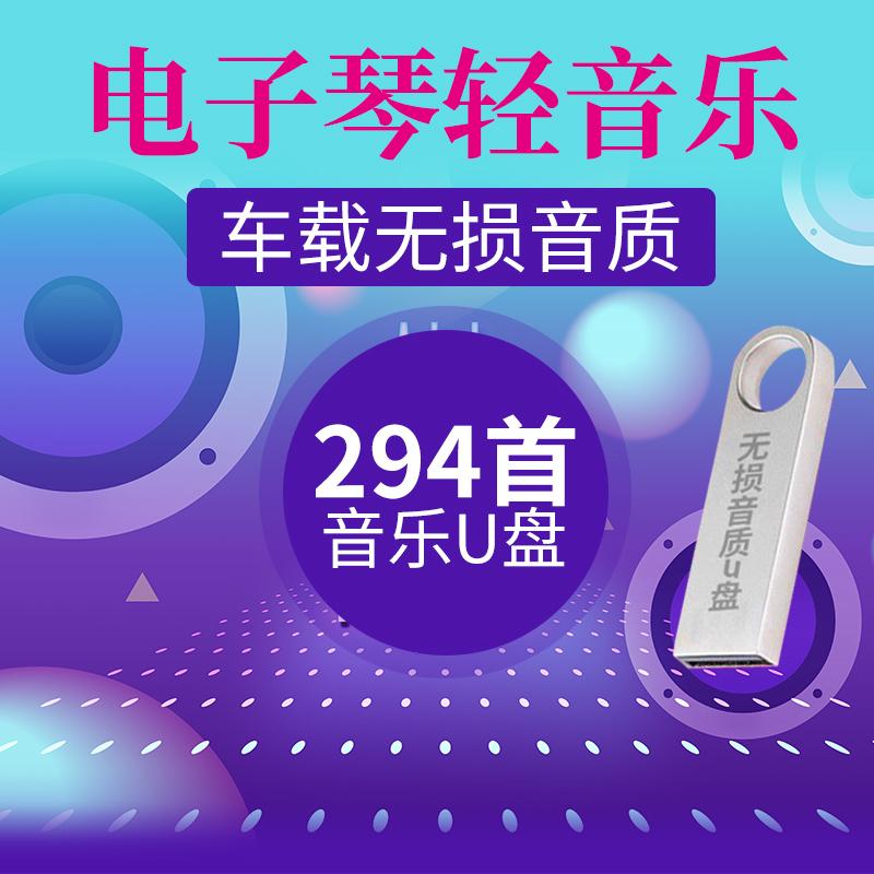 浪漫电子琴U盘  车载无损音质电子琴轻音乐294首MP3西餐厅音乐