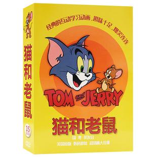15DVD高清正版 正版 动画片猫和老鼠全集DVD光碟片205集完整收藏版