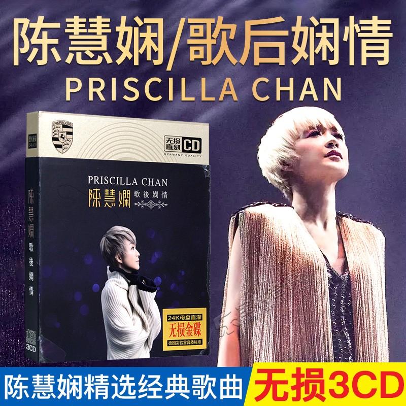 正版陈慧娴cd专辑精选经典歌曲怀旧音乐黑胶唱片汽车载cd光盘碟片