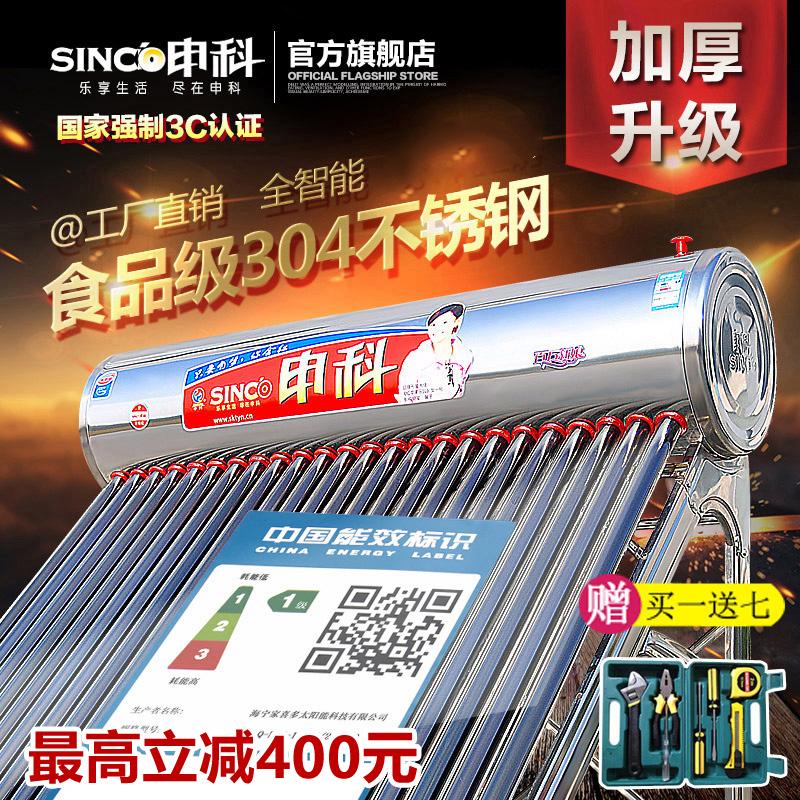 Водонагреватели на солнечных батареях Артикул 525576888848