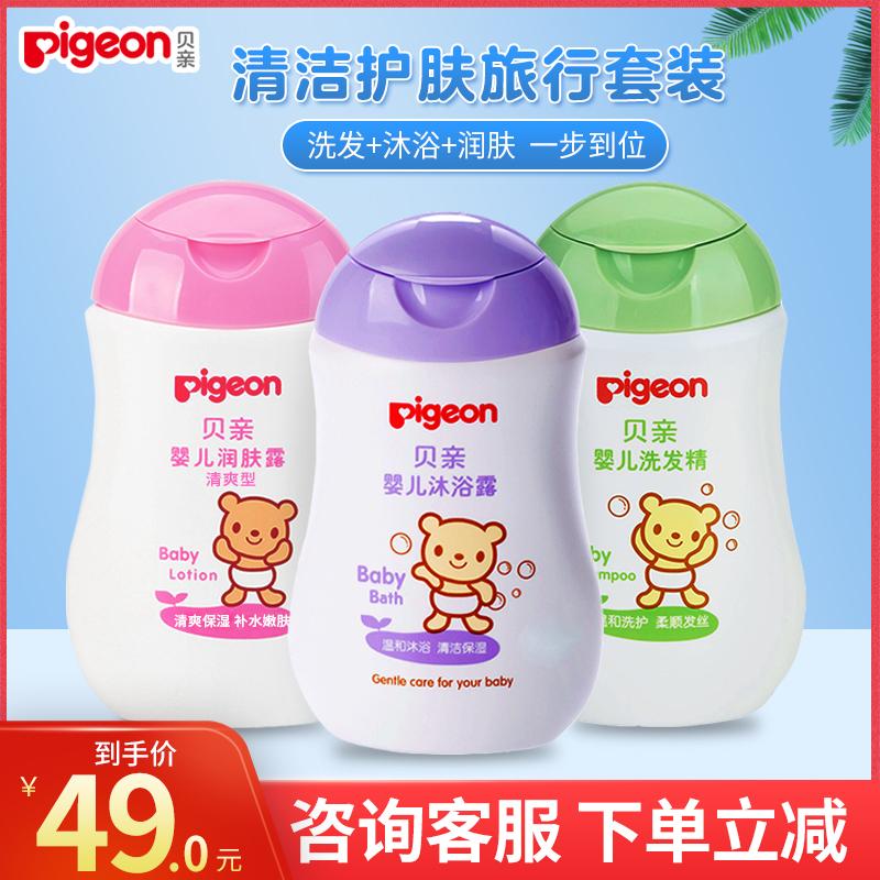 贝亲婴儿童清洁洗护肤用品 旅行装 洗发水沐浴露润肤露套装IA130