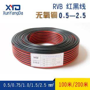 包邮无氧铜红黑线rvb2*0.75 1.0 1.5 2.5纯铜led电源平行线 100米