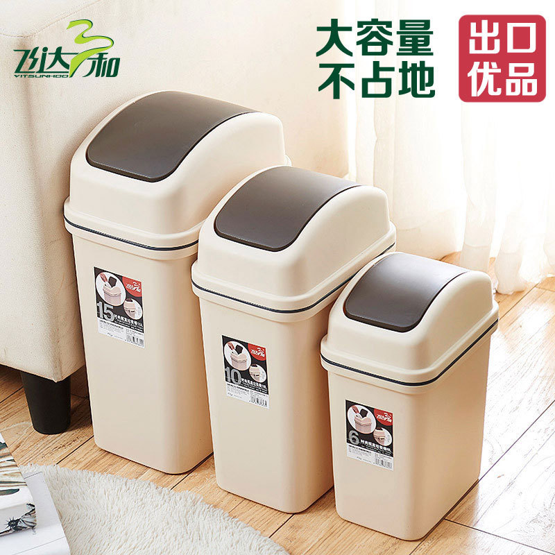 飞达三和摇盖厕所卫生间垃圾桶家用厨房长方形有盖翻盖创意垃圾桶