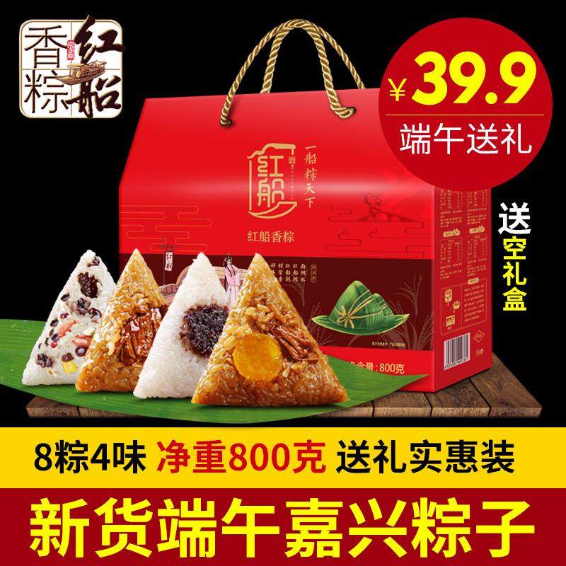 嘉兴特产红船粽子叶蛋黄肉粽等8粽4味棕子团购端午节包邮送礼盒