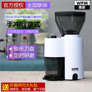 Welhome惠家ZD-10T 电动磨豆机咖啡豆研磨机锥型刀盘粉碎意式手冲