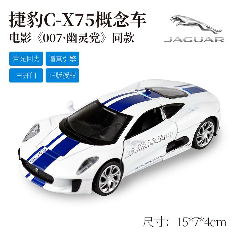 合金车模1:32捷豹C-X75声光回力可开门益智玩具车007幽灵党