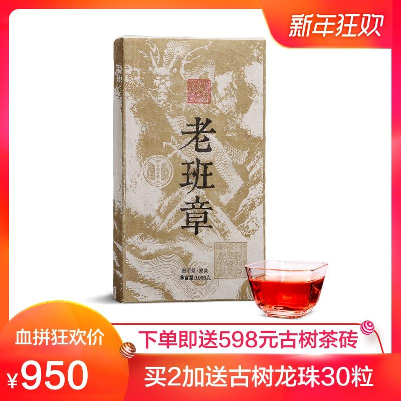 老班章古树茶
