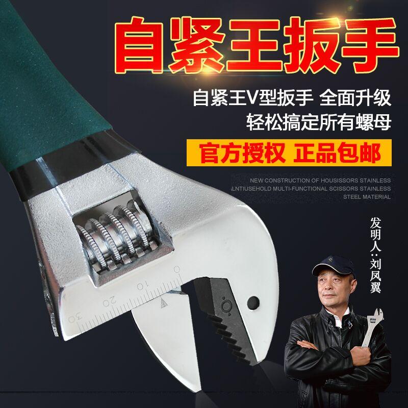 自紧王扳手万能扳手大开口活动扳手家用活扳手工具管钳子工业扳手