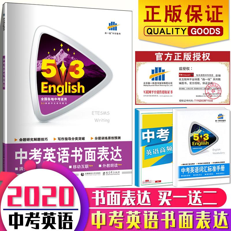 曲一线2020版5.3英语中考英语书面表达300篇53英语专项突破系列 中考复习资料 英语考试全国初中适用中考英语书面表达满分作文例文