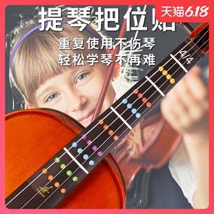 小提琴大提琴把位贴指板贴纸指位贴指法贴音位贴音准把位贴不留胶