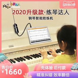 音乐通练琴达人钢琴陪练机学习机平板智能电钢练琴神器考级伴奏机图片