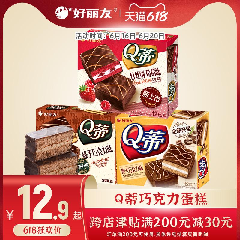 好丽友派Q蒂12枚蛋糕q帝榛子摩卡巧克力派网红糕点零食旗舰店官网