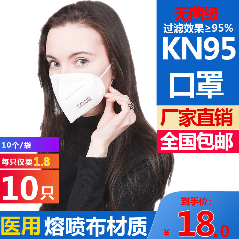 Biweikang new kn95 mask factory direct sales men and women melt blown cloth dust, haze and breathable independent packaging