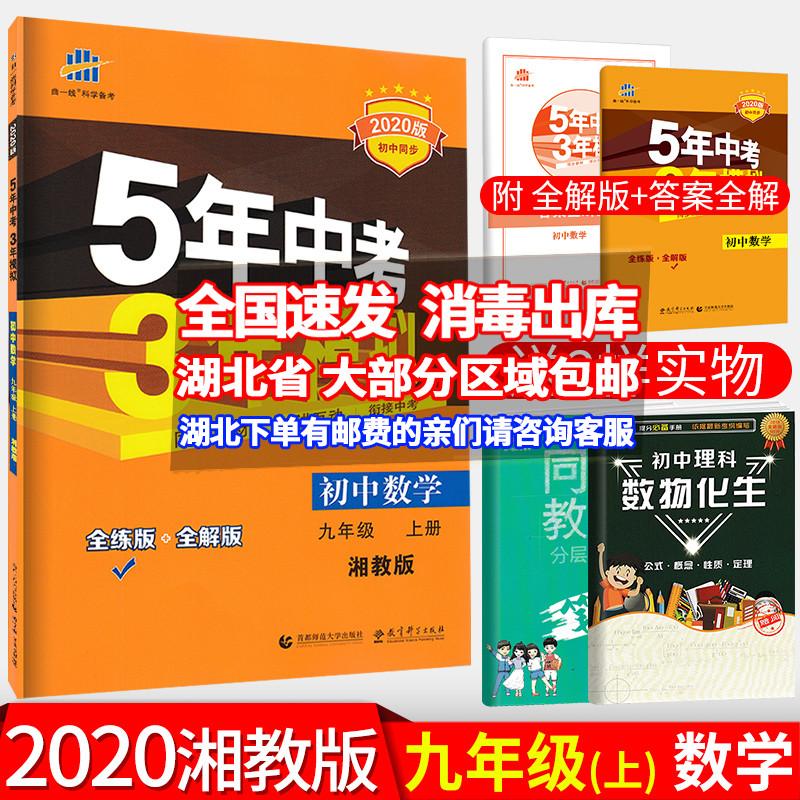 2020版53 五年中考三年模擬初中九年級上冊數學 湘教版 5年中考3年模擬數學教材同步講解練習冊初三9九年級上冊 五三中考復習資料