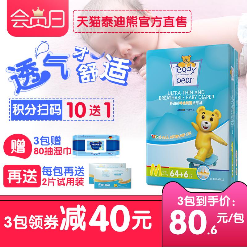 泰迪熊呼吸特薄纸尿裤 透气干爽婴儿尿不湿呵护肌肤中码M70片