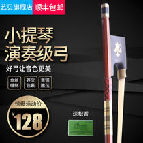 Yi bei violin Bow sumu bow Test playing grade violin accessories children beginner Violin Bow