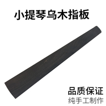 Yi bei Violin High-grade Uber finger plate violin accessories Imitation Uber musical instrument accessories tool