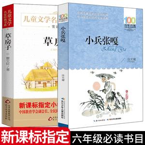 【2册】小兵张嘎草房子曹文轩课外书