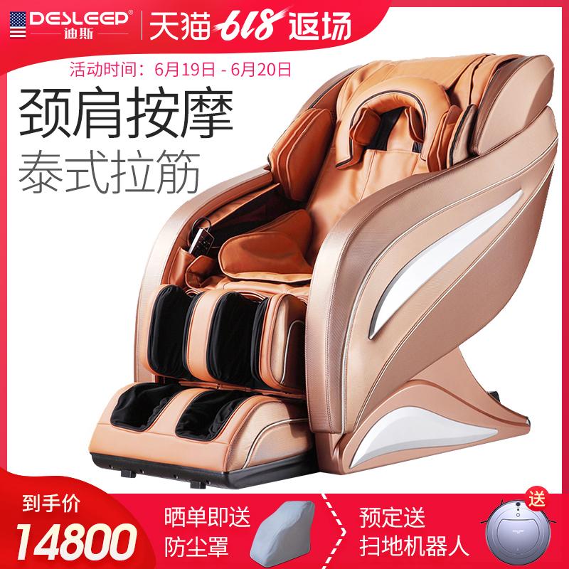 迪斯按摩椅全自动家用全身揉捏太空舱多功能电动老人颈背部沙发椅
