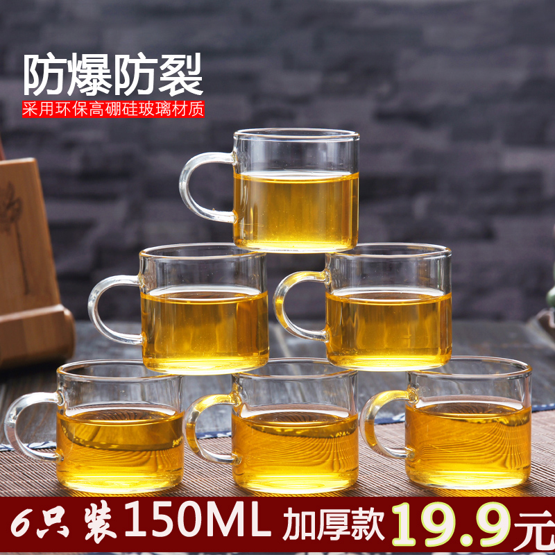 加厚耐熱玻璃小茶杯水杯透明帶把品茗杯功夫茶具套裝泡茶杯子
