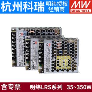 LRS明纬24V直流12V开关电源5V明纬48V 15V 50/100/NES/200/350W S