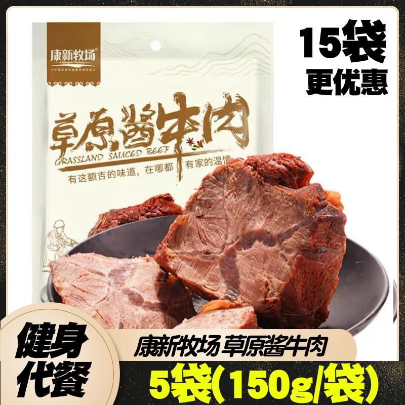 康新牧场酱牛肉健身熟食内蒙古草原卤牛肉即食轻食代餐五香酱牛肉