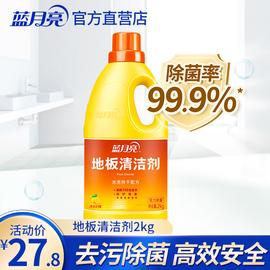 【超大瓶4斤】蓝月亮地板清洁剂2kg除菌去渍柠檬香瓷砖木地板家用图片