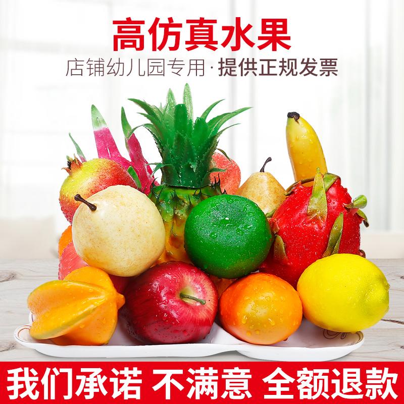 加重仿真水果套装早教水果道具塑料苹果模型仿真蔬菜装饰假水果