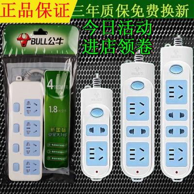 Bull socket plug-in row wiring board plug-in board row plug-in board 1.8/3/4 meters GN607/606/612/101