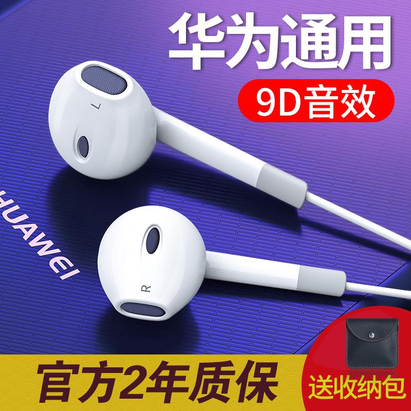 原装正品耳机适用华为type-c/p20/p30pro/p10/p9 plus手机nova3/2s/5/4mate20荣耀10/v9/v8/v20/8x/有线原厂