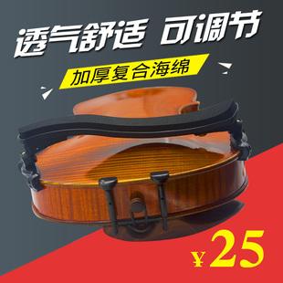 青歌小提琴肩托 海棉可调中提琴肩垫腮托肩托1/8 1/4 1/2 3/4 4/4