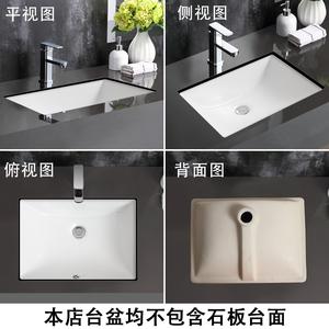 台下盆陶瓷方形洗脸盆嵌入式洗手池 卫生间洗手盆台盆 台下洗面盆